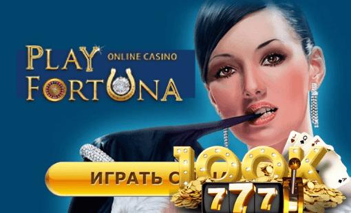 "Картинки по запросу ""Казино Play Fortuna"""