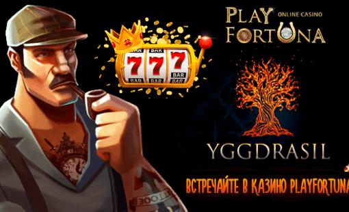 как выиграть в play fortuna